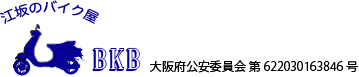 江坂のバイク屋   BKB